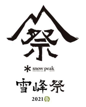 雪峰際2021春購入報告!