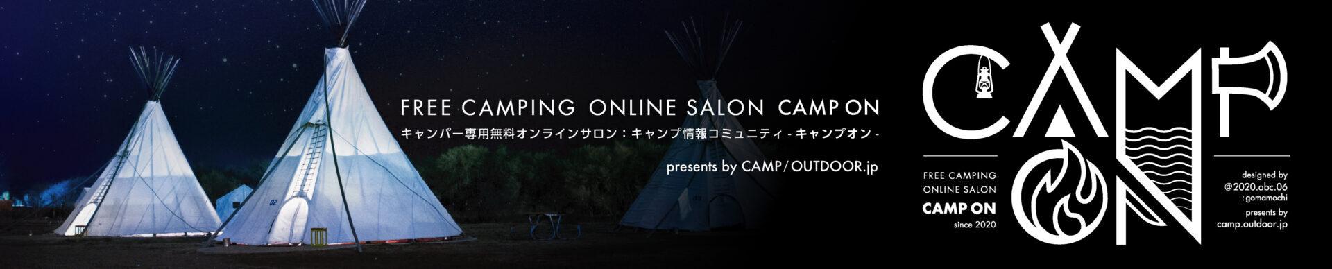 【キャンプオン】CAMP ON [キャンパー専用無料オンラインサロン/SNS掲示板]