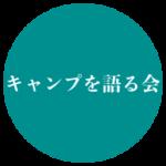 ⛺️キャンプを語る会⛺️ グループのロゴ