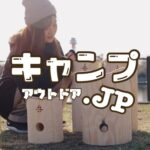 【Instagram】キャンプ/アウトドア.jp グループのロゴ