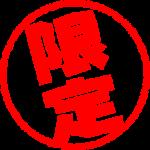 キャンペーン等お得情報を共有! グループのロゴ